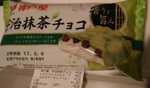 0304_ujimattyatyoko.jpg