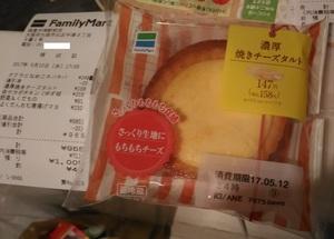 0512_tizutaruto_famima.jpg